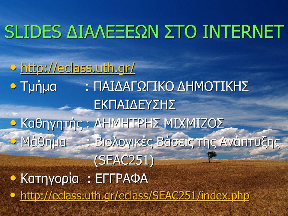 Dr. ΜΙΧΜΙΖΟΣ, UTh-SpecEd: 2012-137 SLIDES ΔΙΑΛΕΞΕΩΝ ΣΤΟ INTERNET http://eclass.uth.gr/ http://eclass.uth.gr/ http://eclass.uth.gr/ Τμήμα : ΠΑΙΔΑΓΩΓΙΚΟ
