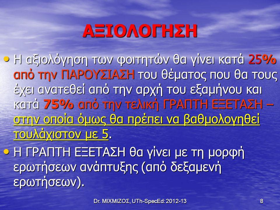 ΕΠΙΚΟΙΝΩΝΙΑ & ΠΛΗΡΟΦΟΡΙΕΣ Διδάσκων: Δημήτριος Μιχμίζος Διδάσκων: Δημήτριος Μιχμίζος eMail : dimitrios.michmizos@gmail.com eMail : dimitrios.michmizos@gmail.comdimitrios.michmizos@gmail.com Profile : http://goo.gl/QvkZ5 Profile : http://goo.gl/QvkZ5 Dr.