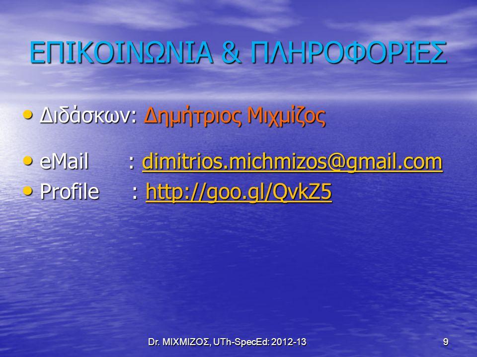 Dr. ΜΙΧΜΙΖΟΣ, UTh-SpecEd: 2012-1320