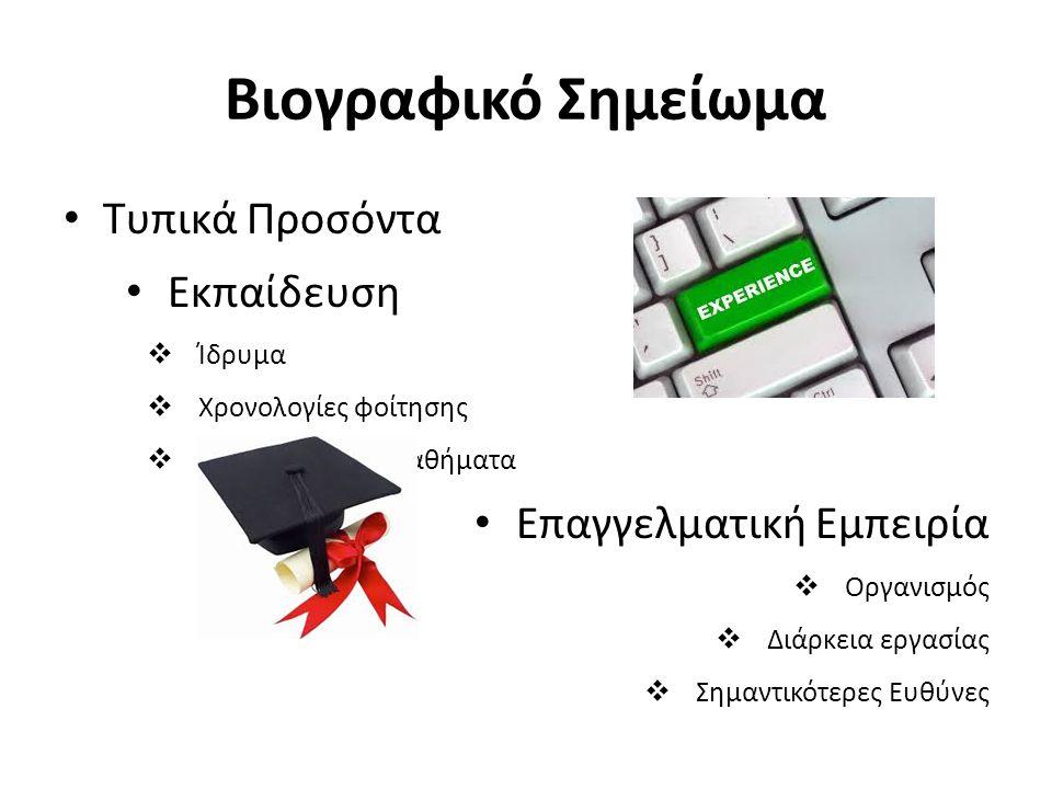 Βιογραφικό Σημείωμα Τυπικά Προσόντα Εκπαίδευση  Ίδρυμα  Χρονολογίες φοίτησης  Σημαντικότερα Μαθήματα Επαγγελματική Εμπειρία  Οργανισμός  Διάρκεια εργασίας  Σημαντικότερες Ευθύνες Από το πιο πρόσφατο στο πιο παλιό
