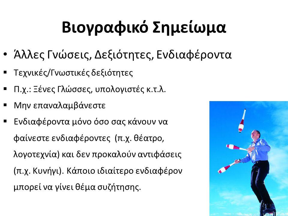 Βιογραφικό Σημείωμα Άλλες Γνώσεις, Δεξιότητες, Ενδιαφέροντα  Τεχνικές/Γνωστικές δεξιότητες  Π.χ.: Ξένες Γλώσσες, υπολογιστές κ.τ.λ.