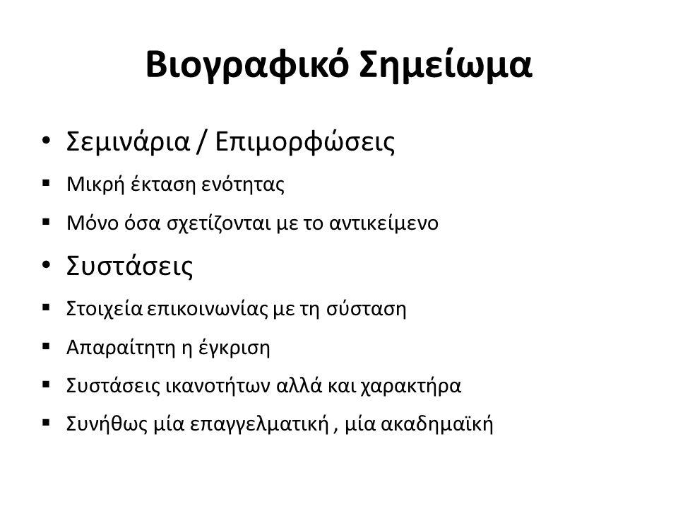 Βιογραφικό Σημείωμα Σεμινάρια / Επιμορφώσεις  Μικρή έκταση ενότητας  Μόνο όσα σχετίζονται με το αντικείμενο Συστάσεις  Στοιχεία επικοινωνίας με τη