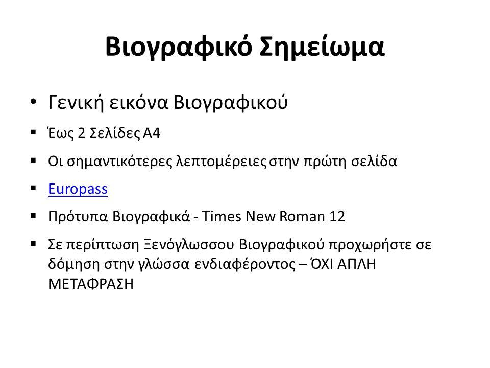 Βιογραφικό Σημείωμα Γενική εικόνα Βιογραφικού  Έως 2 Σελίδες Α4  Οι σημαντικότερες λεπτομέρειες στην πρώτη σελίδα  Europass Europass  Πρότυπα Βιογραφικά - Times New Roman 12  Σε περίπτωση Ξενόγλωσσου Βιογραφικού προχωρήστε σε δόμηση στην γλώσσα ενδιαφέροντος – ΌΧΙ ΑΠΛΗ ΜΕΤΑΦΡΑΣΗ