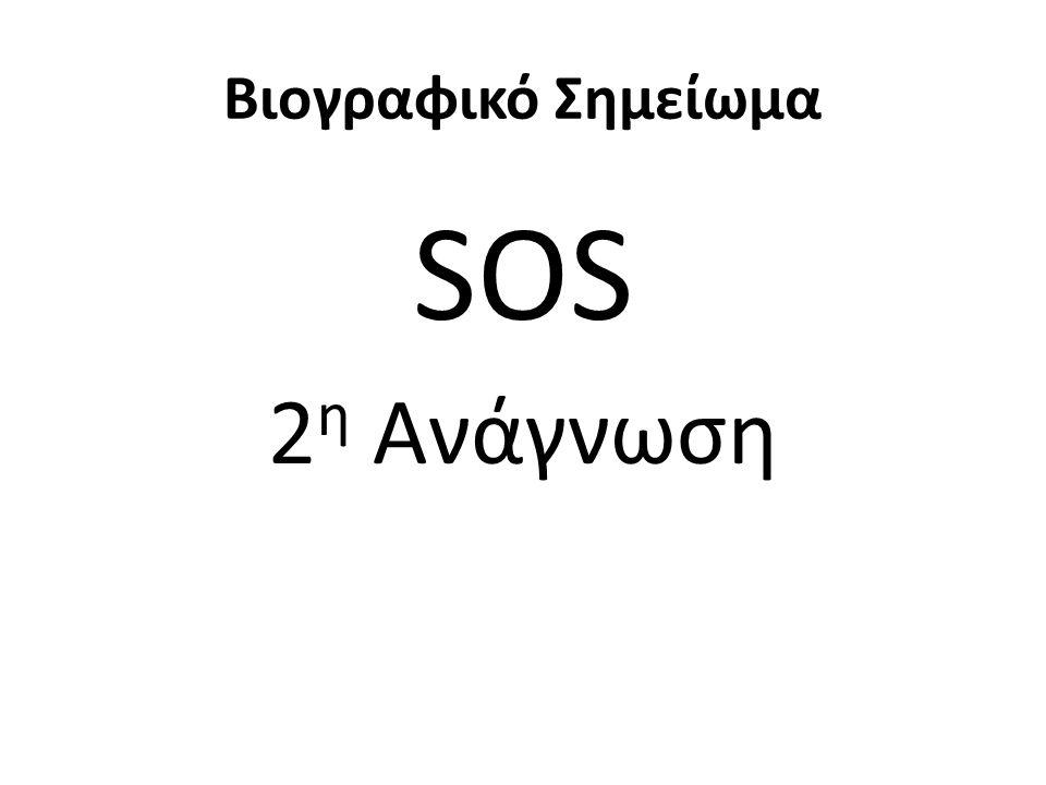Βιογραφικό Σημείωμα SOS 2 η Ανάγνωση