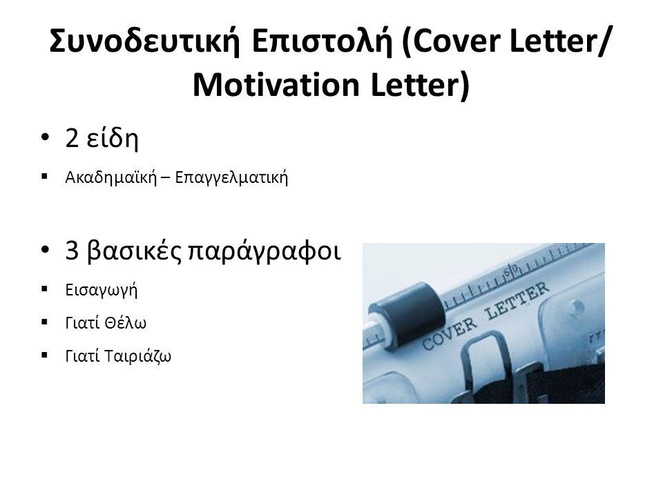 Συνοδευτική Επιστολή (Cover Letter/ Motivation Letter) 2 είδη  Ακαδημαϊκή – Επαγγελματική 3 βασικές παράγραφοι  Εισαγωγή  Γιατί Θέλω  Γιατί Ταιριάζω