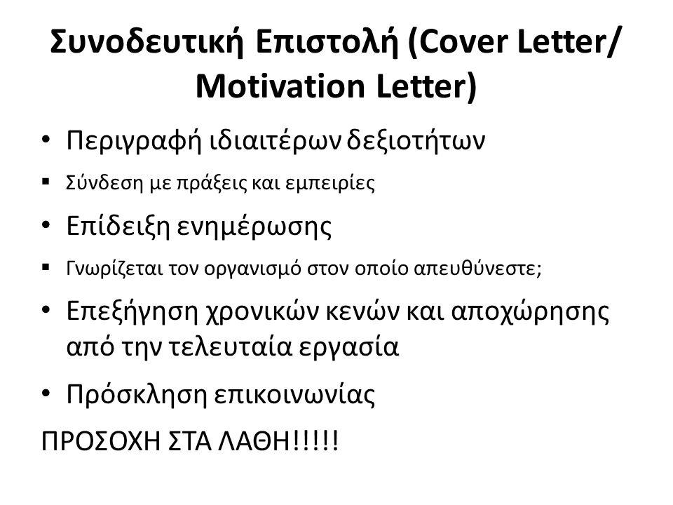 Συνοδευτική Επιστολή (Cover Letter/ Motivation Letter) Περιγραφή ιδιαιτέρων δεξιοτήτων  Σύνδεση με πράξεις και εμπειρίες Επίδειξη ενημέρωσης  Γνωρίζ