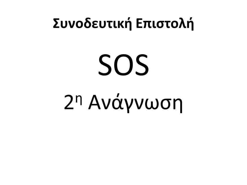 Συνοδευτική Επιστολή SOS 2 η Ανάγνωση