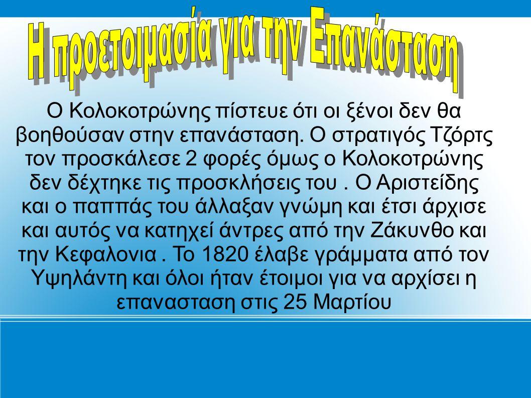 Ο Κολοκοτρώνης πίστευε ότι οι ξένοι δεν θα βοηθούσαν στην επανάσταση. Ο στρατιγός Τζόρτς τον προσκάλεσε 2 φορές όμως ο Κολοκοτρώνης δεν δέχτηκε τις πρ