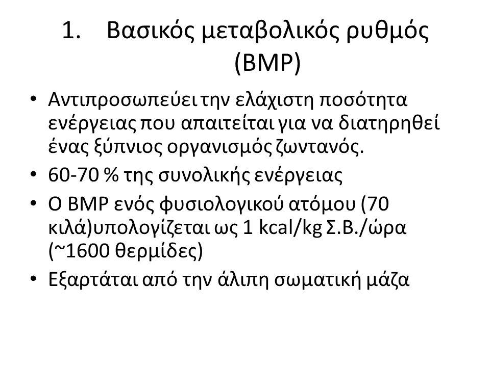 1.Βασικός μεταβολικός ρυθμός (ΒΜΡ) Αντιπροσωπεύει την ελάχιστη ποσότητα ενέργειας που απαιτείται για να διατηρηθεί ένας ξύπνιος οργανισμός ζωντανός. 6