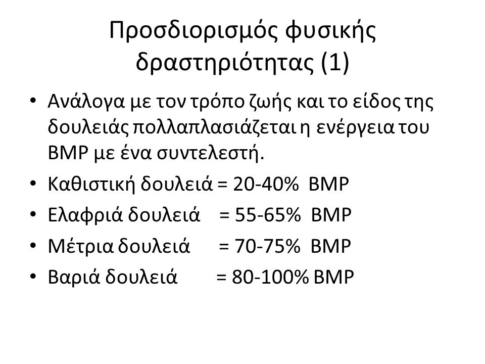 Προσδιορισμός φυσικής δραστηριότητας (1) Ανάλογα με τον τρόπο ζωής και το είδος της δουλειάς πολλαπλασιάζεται η ενέργεια του ΒΜΡ με ένα συντελεστή.