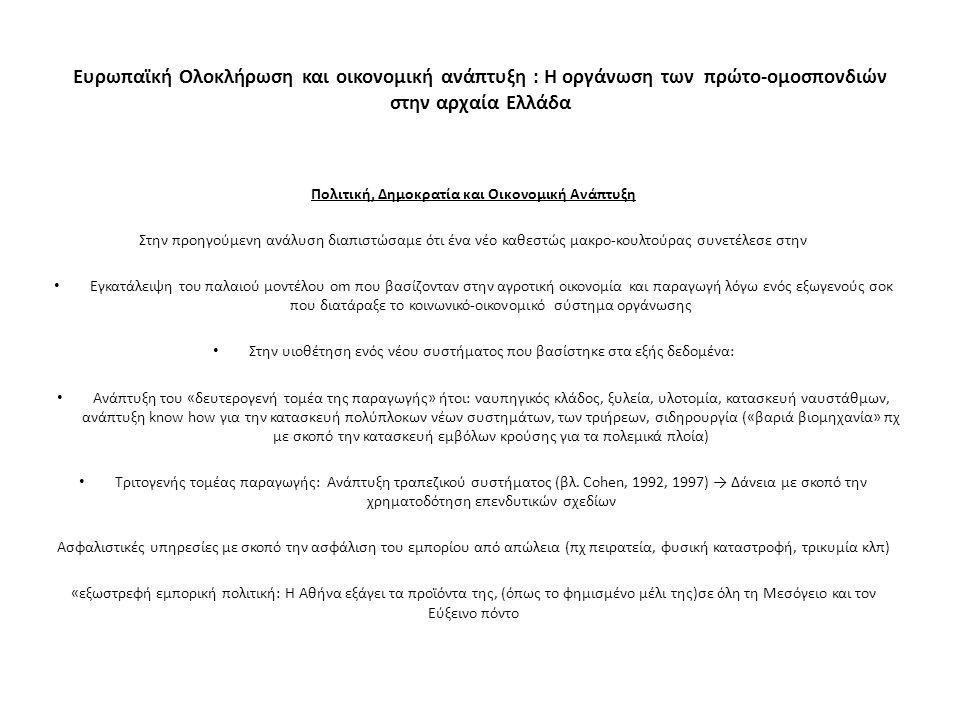 Υπηρεσίες εκμίσθωσης (leasing) Ακόμη και Off-shore Διασφάλιση πιστότητας και αξιοπιστίας του νομίσματος (προστασία από κίβδηλα νομίσματα-έλεγχος συνήθως στο λιμάνι του Πειραιά πριν η νέα ποσότητα χρήματος μπει μέσα στην Αθηναϊκή αγορά ) → Νόμος Νικοφώντος 356 π.Χ.