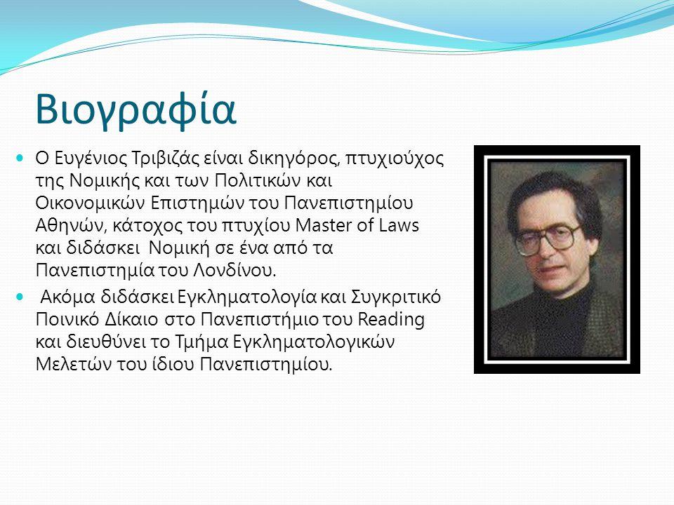Βιογραφία Ο Ευγένιος Τριβιζάς είναι δικηγόρος, πτυχιούχος της Νομικής και των Πολιτικών και Οικονομικών Επιστημών του Πανεπιστημίου Αθηνών, κάτοχος το