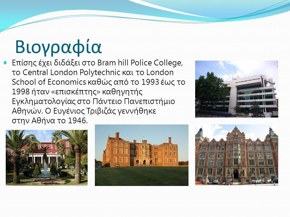 Βιογραφία Επίσης έχει διδάξει στο Bram hill Police College, τo Central London Polytechnic και το London School of Economics καθώς από το 1993 έως το 1
