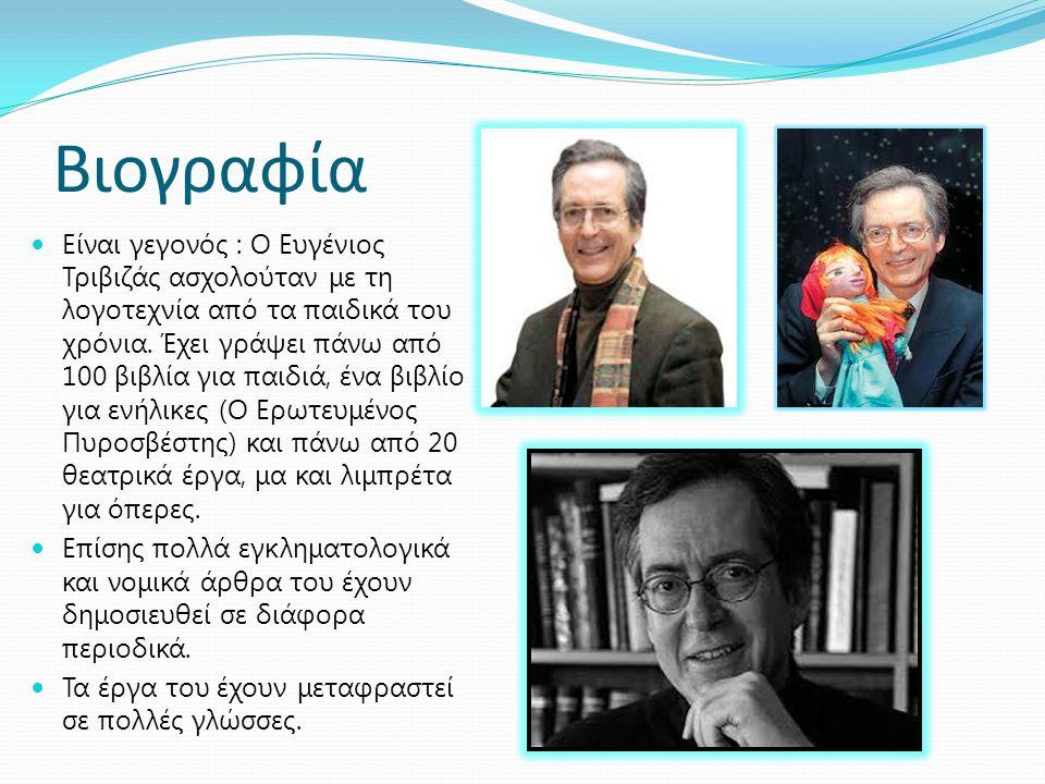 Βιογραφία Είναι γεγονός : Ο Ευγένιος Τριβιζάς ασχολούταν με τη λογοτεχνία από τα παιδικά του χρόνια. Έχει γράψει πάνω από 100 βιβλία για παιδιά, ένα β