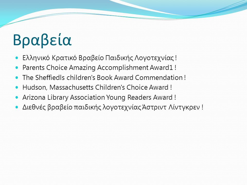 Βραβεία Ελληνικό Κρατικό Βραβείο Παιδικής Λογοτεχνίας ! Parents Choice Amazing Accomplishment Award1 ! The Sheffiedls children's Book Award Commendati