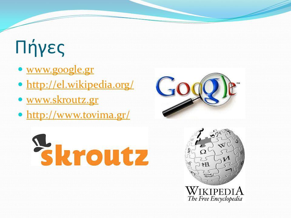 Πήγες www.google.gr http://el.wikipedia.org/ www.skroutz.gr http://www.tovima.gr/