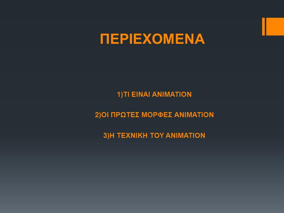 1) ΤΙ ΕΙΝΑΙ ΑΝΙΜΑΤΙΟΝ Animation: 1)ταχεία προβολή μιας σειράς από εικόνες, έτσι ώστε να δημιουργείται η ψευδαίσθηση της κίνησης.