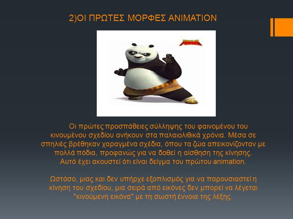 3)Η ΤΕΧΝΙΚΗ ΤΟΥ ΑΝΙΜΑΤΙΟΝ Στις περισσότερες ταινίες κινουμένων σχεδίων του 20ού αιώνα χρησιμοποιούνταν η παραδοσιακή τεχνική απόδοσης της κίνησης στο σχέδιο.