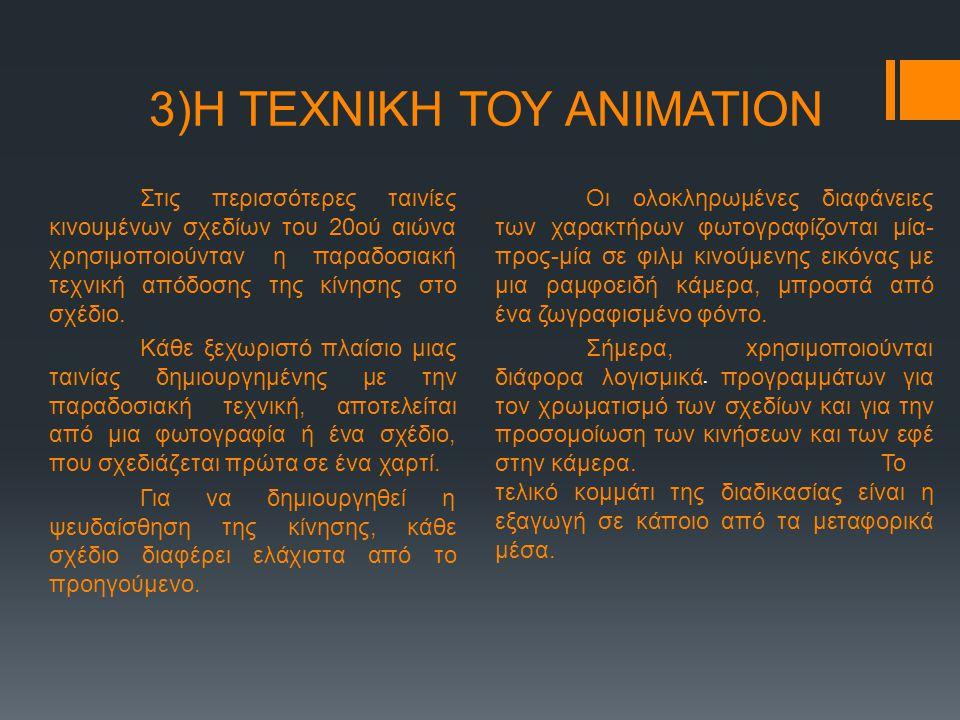 3)Η ΤΕΧΝΙΚΗ ΤΟΥ ΑΝΙΜΑΤΙΟΝ Στις περισσότερες ταινίες κινουμένων σχεδίων του 20ού αιώνα χρησιμοποιούνταν η παραδοσιακή τεχνική απόδοσης της κίνησης στο