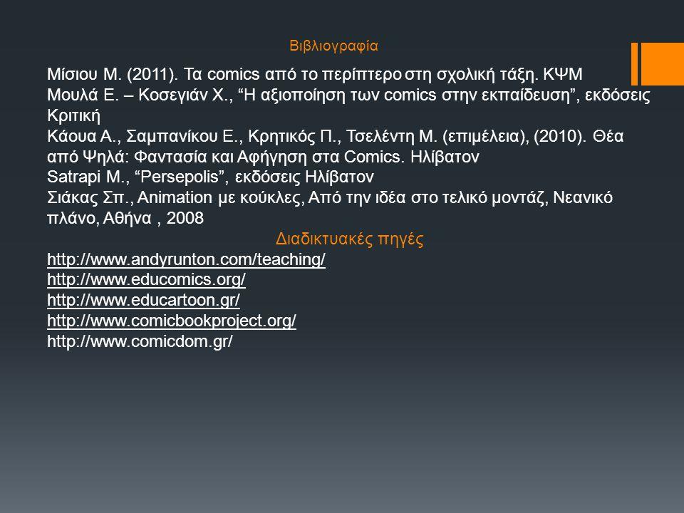 """Βιβλιογραφία Μίσιου Μ. (2011). Τα comics από το περίπτερο στη σχολική τάξη. ΚΨΜ Μουλά Ε. – Κοσεγιάν Χ., """"Η αξιοποίηση των comics στην εκπαίδευση"""", εκδ"""