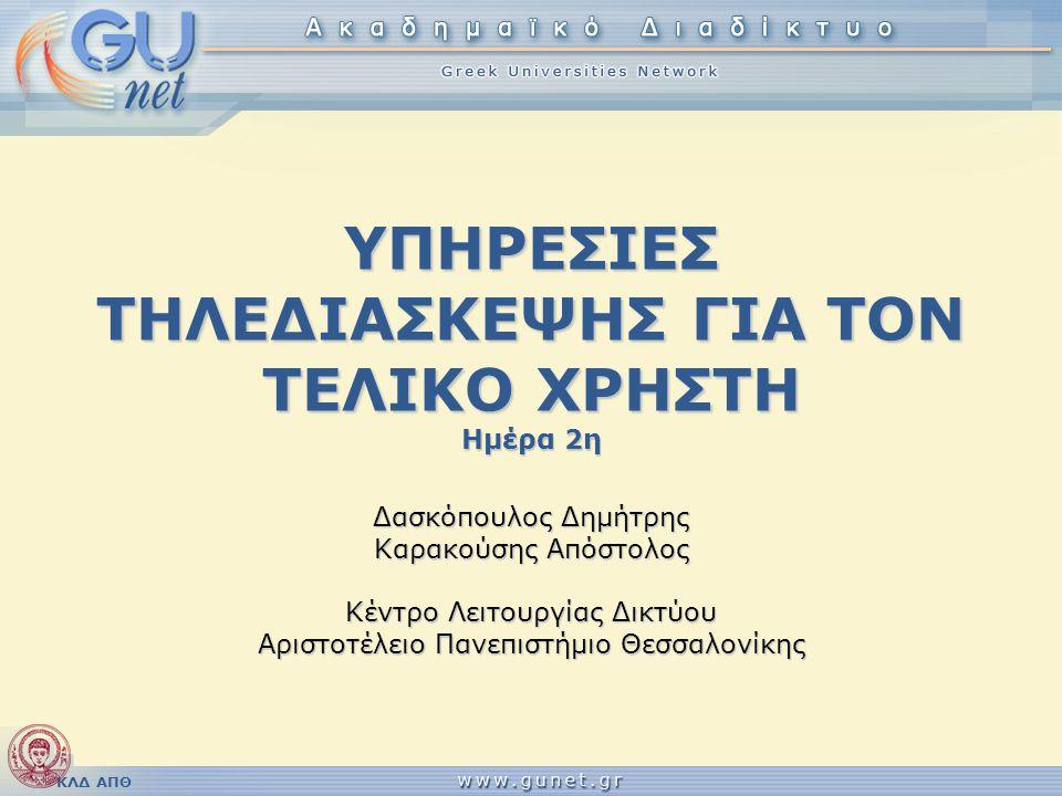 ΚΛΔ ΑΠΘ Υπηρεσίες H.323 και Υπηρεσίες τηλεδιάσκεψης του ΕΔΕΤ