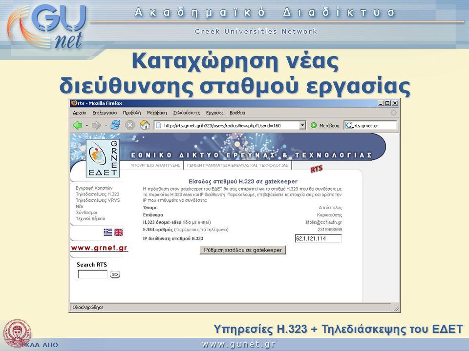 ΚΛΔ ΑΠΘ Καταχώρηση νέας διεύθυνσης σταθμού εργασίας Υπηρεσίες H.323 + Τηλεδιάσκεψης του ΕΔΕΤ