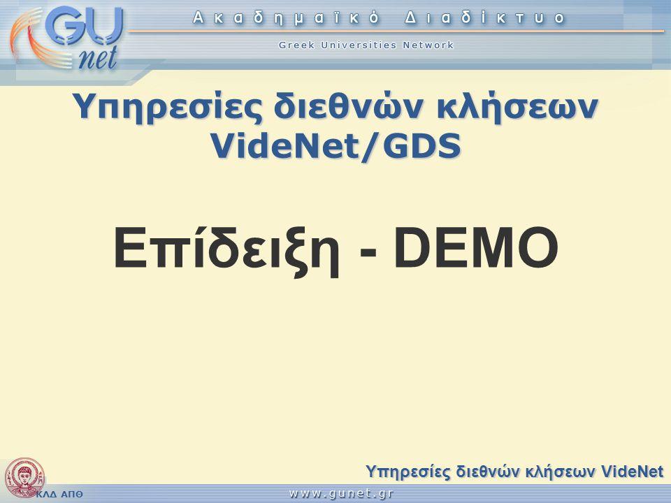 ΚΛΔ ΑΠΘ Υπηρεσίες διεθνών κλήσεων VideNet/GDS Υπηρεσίες διεθνών κλήσεων VideNet Επίδειξη - DEMO