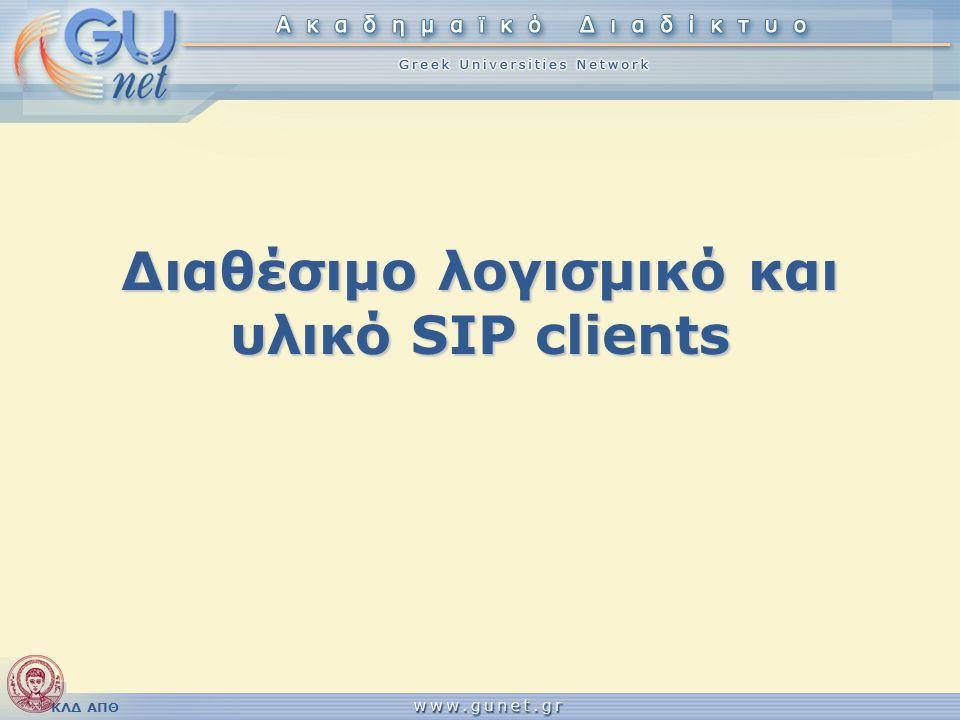 ΚΛΔ ΑΠΘ Διαθέσιμο λογισμικό και υλικό SIP clients