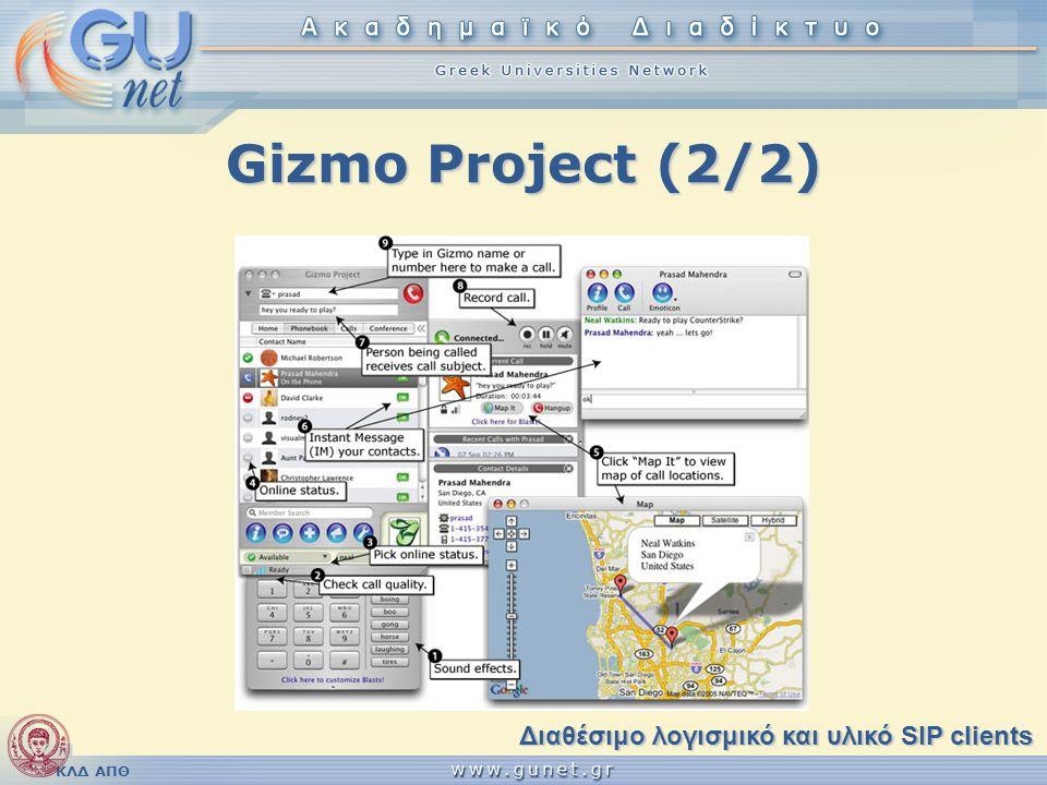 ΚΛΔ ΑΠΘ Gizmo Project (2/2) Διαθέσιμο λογισμικό και υλικό SIP clients