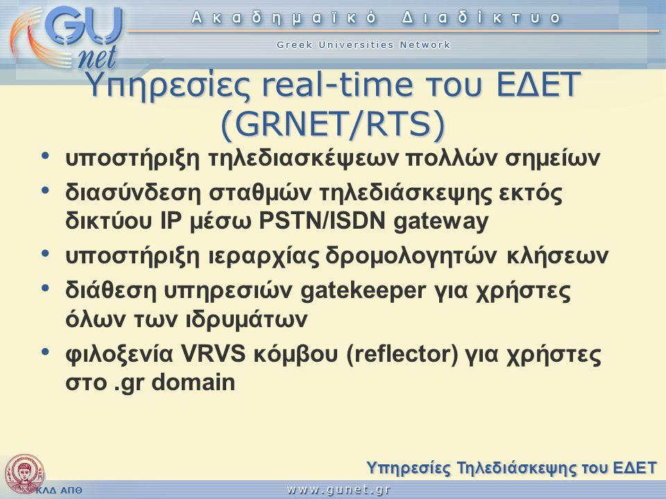 ΚΛΔ ΑΠΘ Ιστοχώρος Υπηρεσιών RTS ιστοσελίδες υπηρεσίας http://rts.grnet.grhttp://rts.grnet.gr ελεύθερη εγγραφή χρηστών  καταχώρηση του endpoint για κλήσεις  επισκόπηση συνδεδεμένων χρηστών  πληροφορίες για προγραμματισμένες διασκέψεις  δικαίωμα χρονοκράτησης σε MCU του ΕΔΕΤ και πρόσκλησης συμμετεχόντων διαχειριστής από κάθε συνδεδεμένο ίδρυμα  υποστήριξη χρηστών του ιδρύματός του  έγκριση κρατήσεων τηλεδιασκέψεων Υπηρεσίες H.323 + Τηλεδιάσκεψης του ΕΔΕΤ