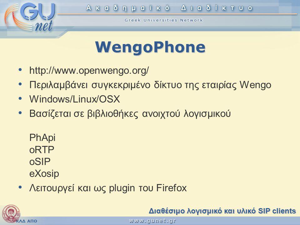 ΚΛΔ ΑΠΘ WengoPhone http://www.openwengo.org/ Περιλαμβάνει συγκεκριμένο δίκτυο της εταιρίας Wengo Windows/Linux/OSX Βασίζεται σε βιβλιοθήκες ανοιχτού λογισμικού PhApi oRTP oSIP eXosip Λειτουργεί και ως plugin του Firefox Διαθέσιμο λογισμικό και υλικό SIP clients