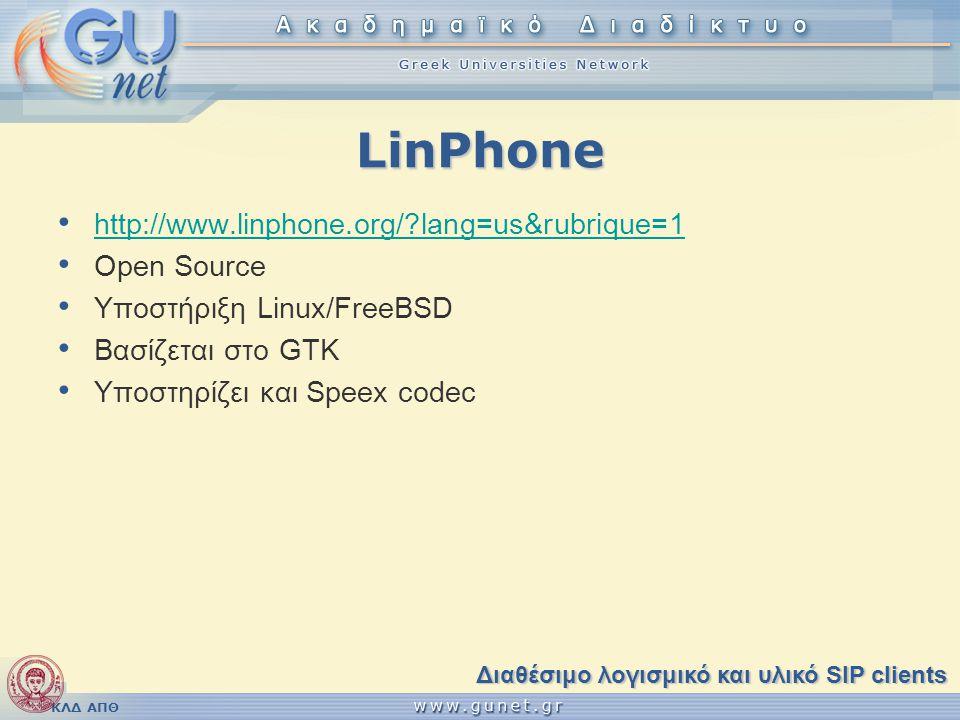 ΚΛΔ ΑΠΘ LinPhone http://www.linphone.org/ lang=us&rubrique=1 Open Source Υποστήριξη Linux/FreeBSD Βασίζεται στο GTK Υποστηρίζει και Speex codec Διαθέσιμο λογισμικό και υλικό SIP clients