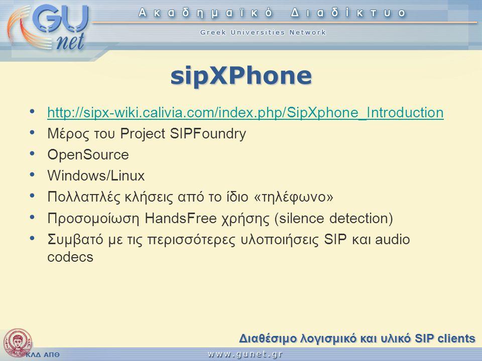 ΚΛΔ ΑΠΘ sipXPhone http://sipx-wiki.calivia.com/index.php/SipXphone_Introduction http://sipx-wiki.calivia.com/index.php/SipXphone_Introduction Μέρος του Project SIPFoundry OpenSource Windows/Linux Πολλαπλές κλήσεις από το ίδιο «τηλέφωνο» Προσομοίωση HandsFree χρήσης (silence detection) Συμβατό με τις περισσότερες υλοποιήσεις SIP και audio codecs Διαθέσιμο λογισμικό και υλικό SIP clients