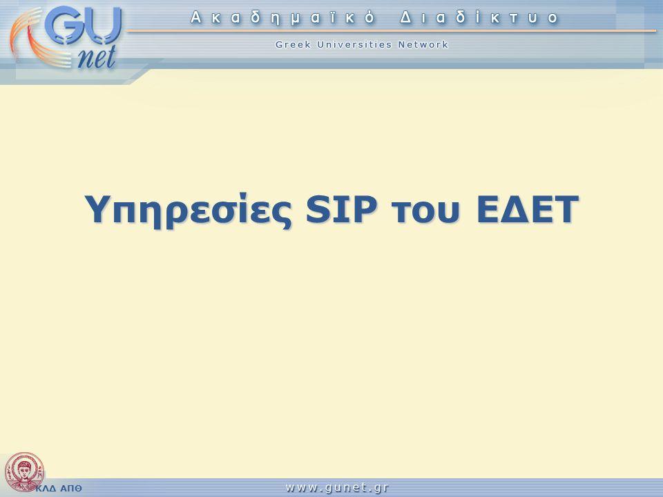 ΚΛΔ ΑΠΘ Υπηρεσίες SIP του ΕΔΕΤ