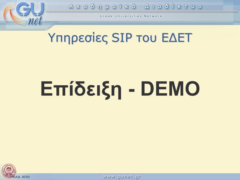 ΚΛΔ ΑΠΘ Υπηρεσίες SIP του ΕΔΕΤ Επίδειξη - DEMO