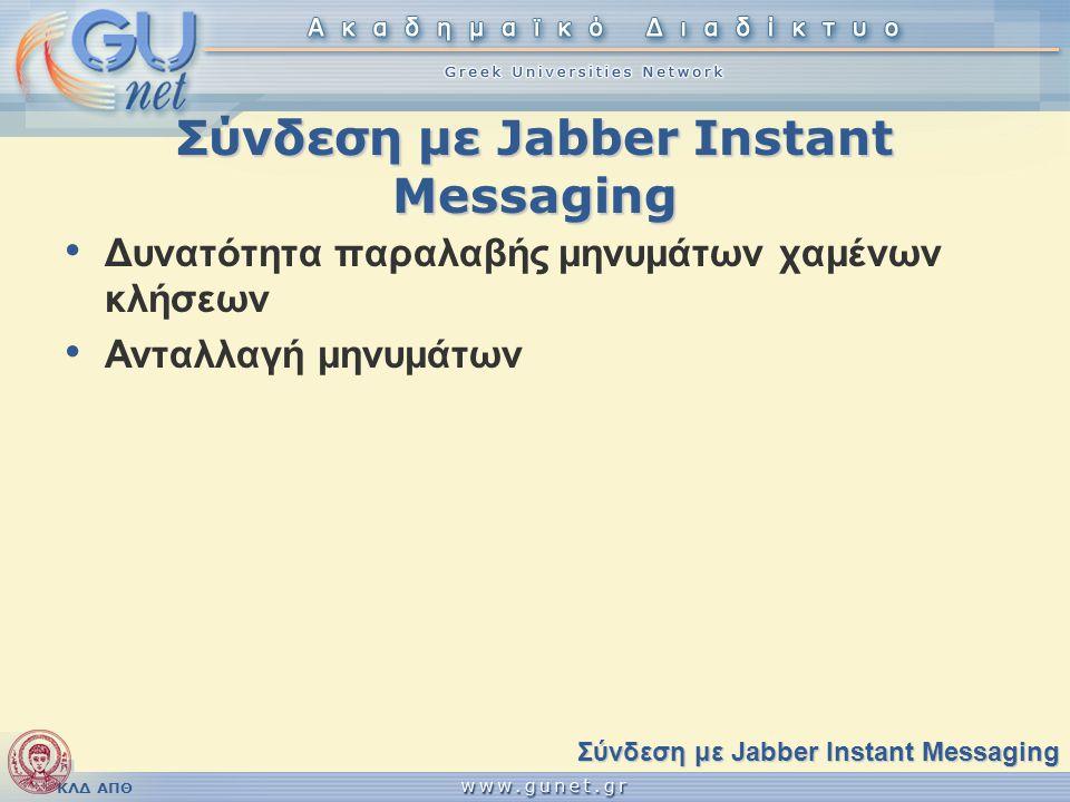 ΚΛΔ ΑΠΘ Σύνδεση με Jabber Instant Messaging Δυνατότητα παραλαβής μηνυμάτων χαμένων κλήσεων Ανταλλαγή μηνυμάτων Σύνδεση με Jabber Instant Messaging