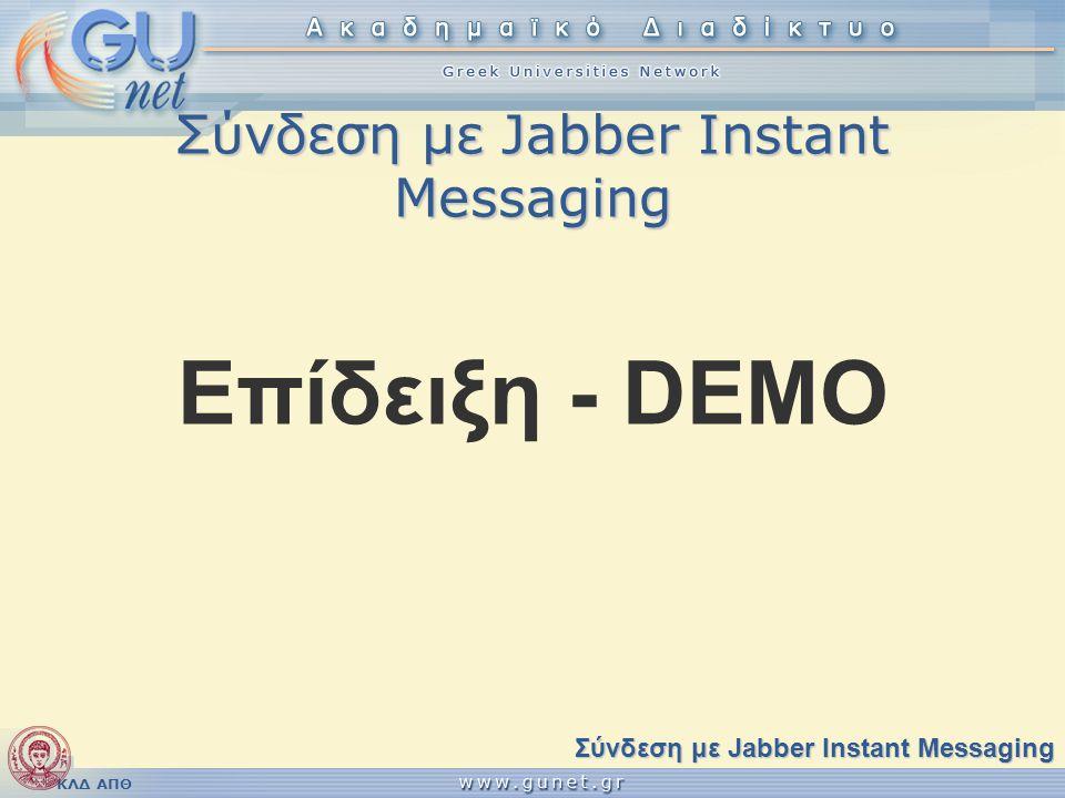 ΚΛΔ ΑΠΘ Σύνδεση με Jabber Instant Messaging Επίδειξη - DEMO Σύνδεση με Jabber Instant Messaging