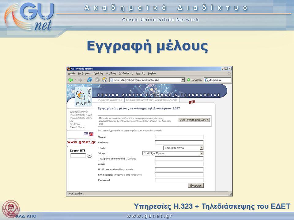 ΚΛΔ ΑΠΘ Εγγραφή μέλους Υπηρεσίες H.323 + Τηλεδιάσκεψης του ΕΔΕΤ