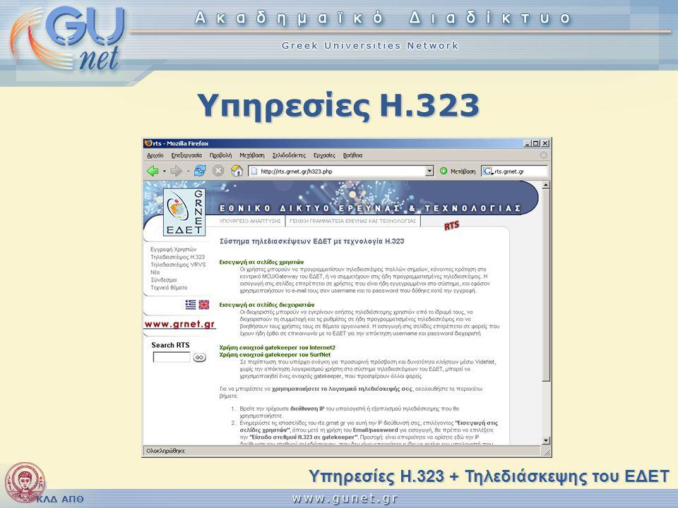 ΚΛΔ ΑΠΘ Υπηρεσίες H.323 Υπηρεσίες H.323 + Τηλεδιάσκεψης του ΕΔΕΤ