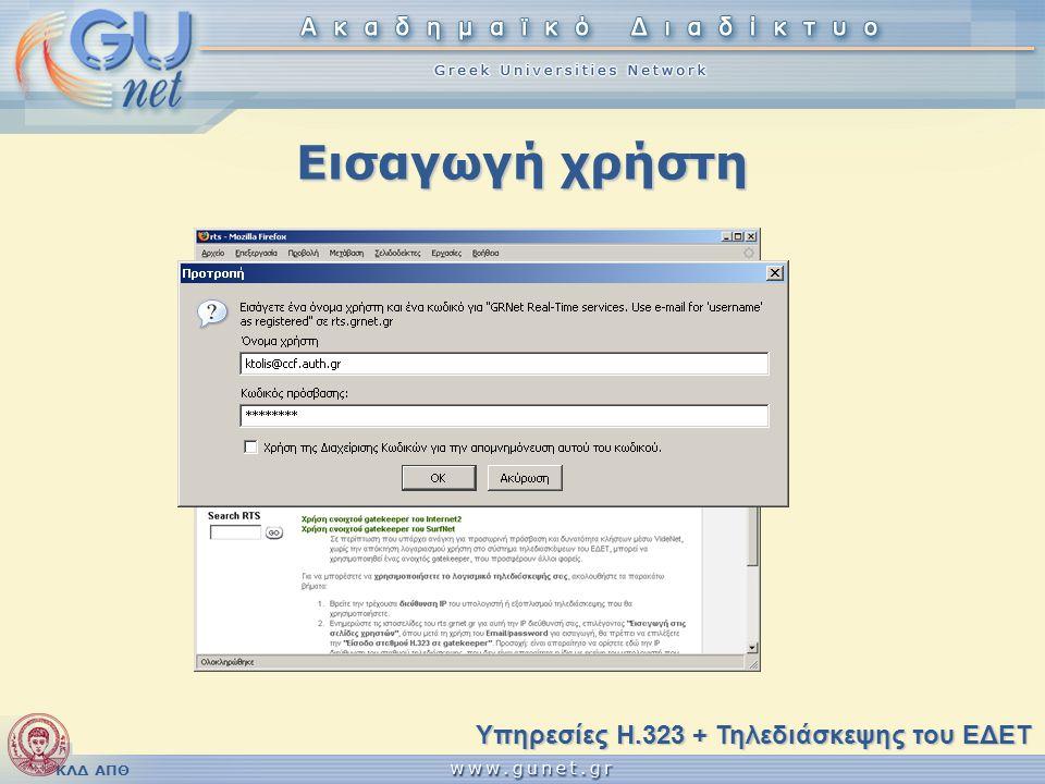 ΚΛΔ ΑΠΘ Τρέχοντα στοιχεία χρήστη Υπηρεσίες H.323 + Τηλεδιάσκεψης του ΕΔΕΤ