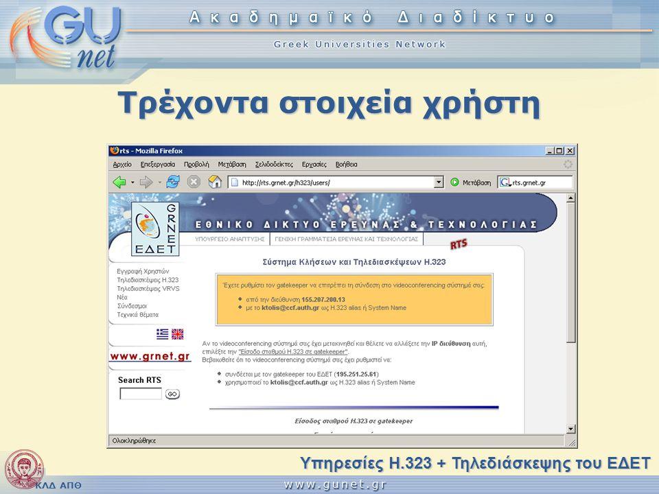 ΚΛΔ ΑΠΘ Διαθέσιμες επιλογές χρήστη Υπηρεσίες H.323 + Τηλεδιάσκεψης του ΕΔΕΤ
