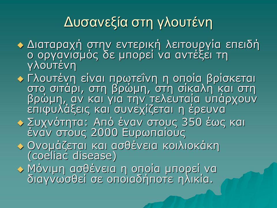 Δυσανεξία στη γλουτένη  Διαταραχή στην εντερική λειτουργία επειδή ο οργανισμός δε μπορεί να αντέξει τη γλουτένη  Γλουτένη είναι πρωτεΐνη η οποία βρί