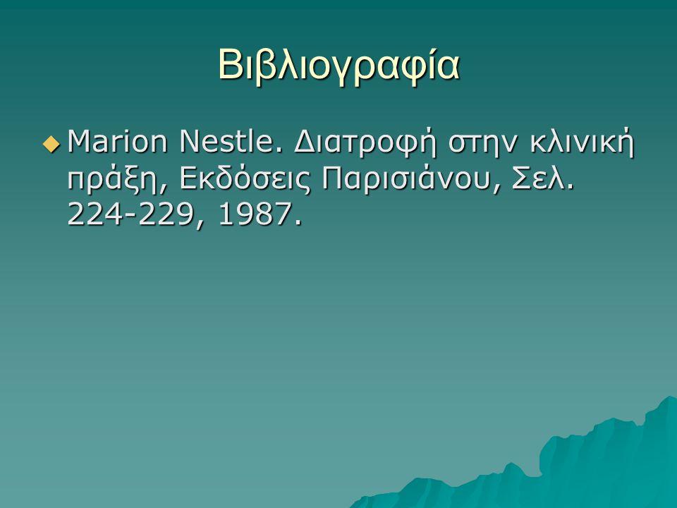 Βιβλιογραφία  Marion Nestle. Διατροφή στην κλινική πράξη, Εκδόσεις Παρισιάνου, Σελ. 224-229, 1987.