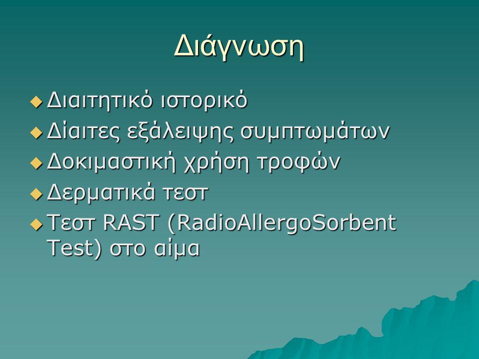 Διάγνωση  Διαιτητικό ιστορικό  Δίαιτες εξάλειψης συμπτωμάτων  Δοκιμαστική χρήση τροφών  Δερματικά τεστ  Τεστ RAST (RadioAllergoSorbent Test) στο