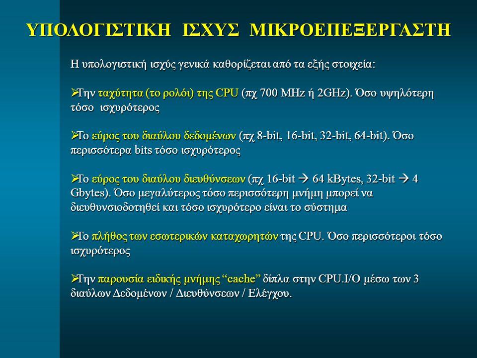 Η υπολογιστική ισχύς γενικά καθορίζεται από τα εξής στοιχεία:  Την ταχύτητα (το ρολόι) της CPU (πχ 700 MHz ή 2GHz).