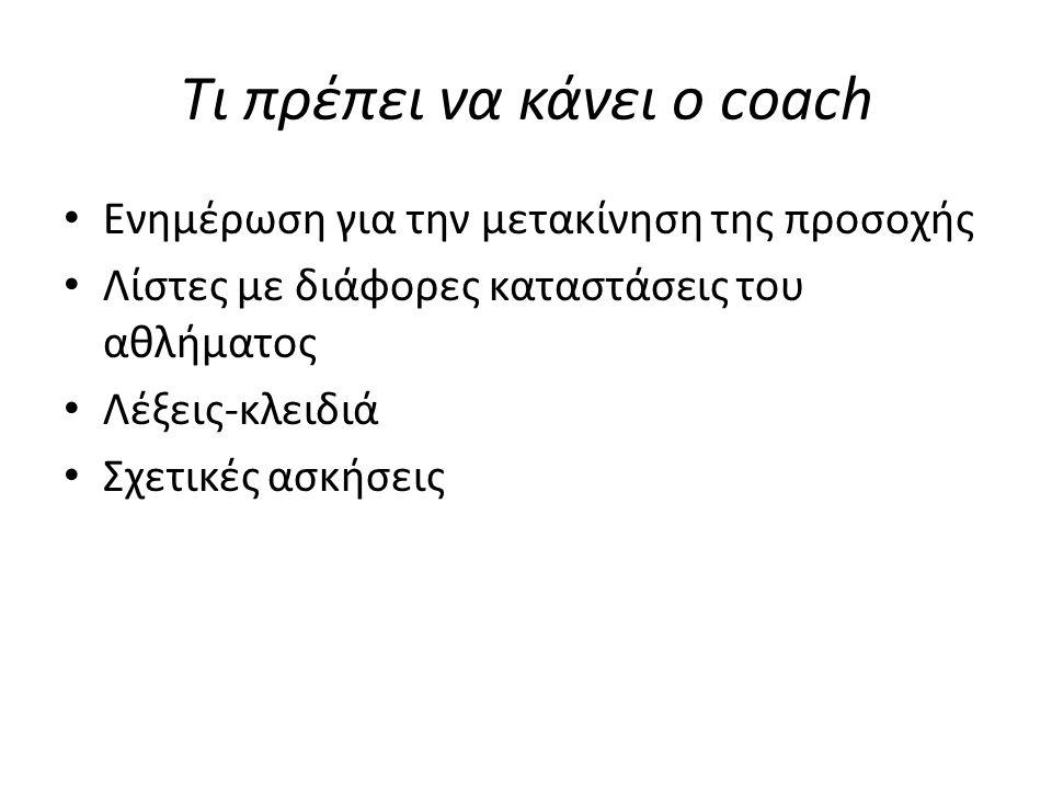 Τι πρέπει να κάνει ο coach Ενημέρωση για την μετακίνηση της προσοχής Λίστες με διάφορες καταστάσεις του αθλήματος Λέξεις-κλειδιά Σχετικές ασκήσεις