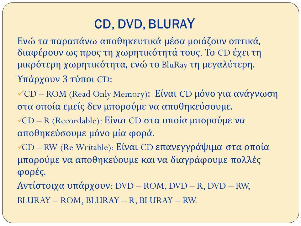 CD, DVD, BLURA Y Ενώ τα παραπάνω αποθηκευτικά μέσα μοιάζουν οπτικά, διαφέρουν ως προς τη χωρητικότητά τους. Το CD έχει τη μικρότερη χωρητικότητα, ενώ