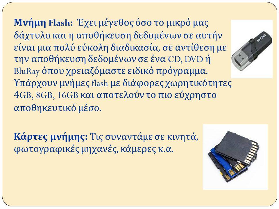 Μνήμη Flash: Έχει μέγεθος όσο το μικρό μας δάχτυλο και η αποθήκευση δεδομένων σε αυτήν είναι μια πολύ εύκολη διαδικασία, σε αντίθεση με την αποθήκευση
