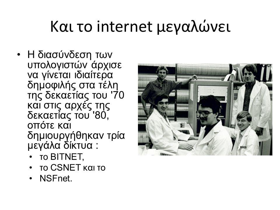 Και το internet μεγαλώνει Η διασύνδεση των υπολογιστών άρχισε να γίνεται ιδιαίτερα δημοφιλής στα τέλη της δεκαετίας του '70 και στις αρχές της δεκαετί