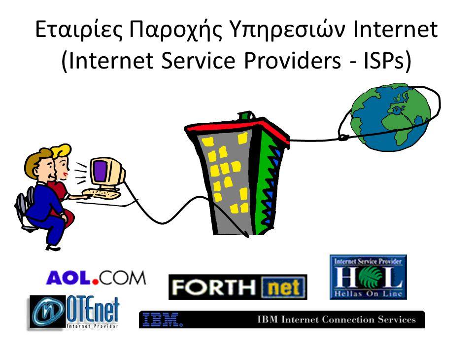 Εταιρίες Παροχής Υπηρεσιών Internet (Internet Service Providers - ISPs)